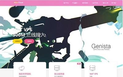 Akkocloud:圣何塞cn2 gia vps/永久8折/40元/月/KVM/768M内存/10gSSD/600g流量