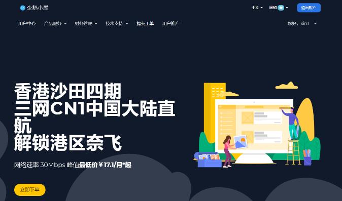 企鹅小屋:26.3元/月/512MB内存/10GB SSD空间/300GB流量/15Mbps-30Mbps端口/KVM/香港CN2