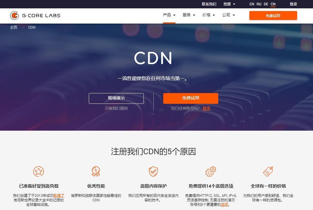 G-Core Labs免费CDN加速-日本韩国香港美国等全球加速免费100GB