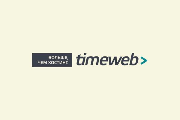 Timeweb:200Mbps端口/KVM/俄罗斯/支持微信,16.8元/月/1GB内存/10GB NVMe空间/不限流量