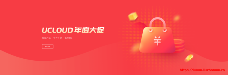 UCloud年度大促:com域名注册首年20元.cn首年10元SSL证书30元