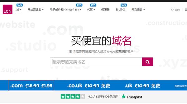 LCN.com:.com域名情人节促销1.95刀,送隐私保护